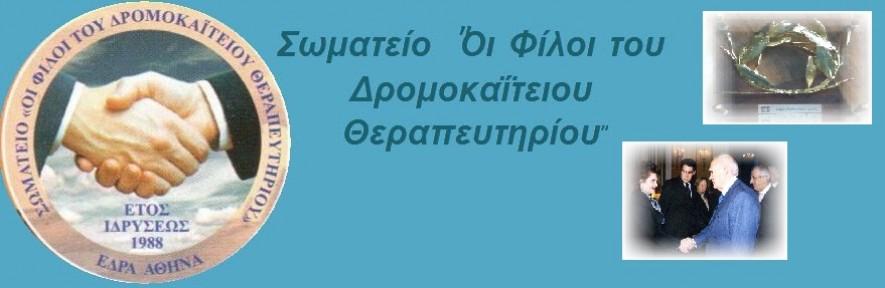 Λογότυπο του σωματείου