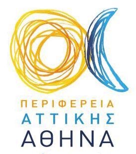 Περιφέρεια Αττικής Αθήνα