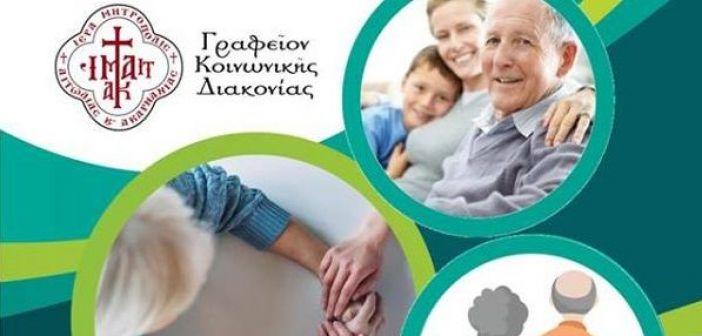 Αφίσα της εκδήλωσης δείχνει ηλικιωμένους ανθρώπους με το εγγόνι τους