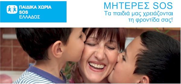 Μητέρα SOS με δύο παιδιά να τη φιλάνε στα μάγουλα το ένα δεξιά και το άλλο αριστερά