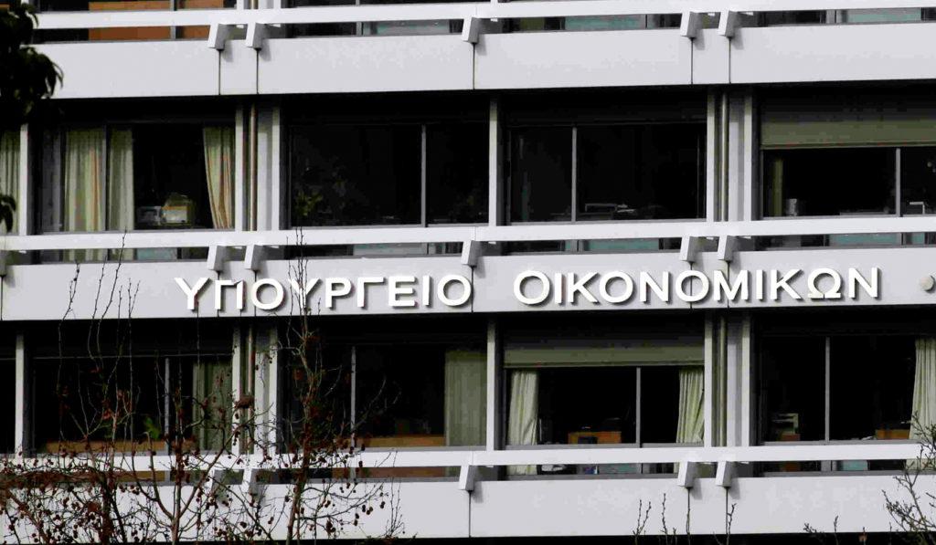 ταμπέλα του Υπουργείου Οικονομικών