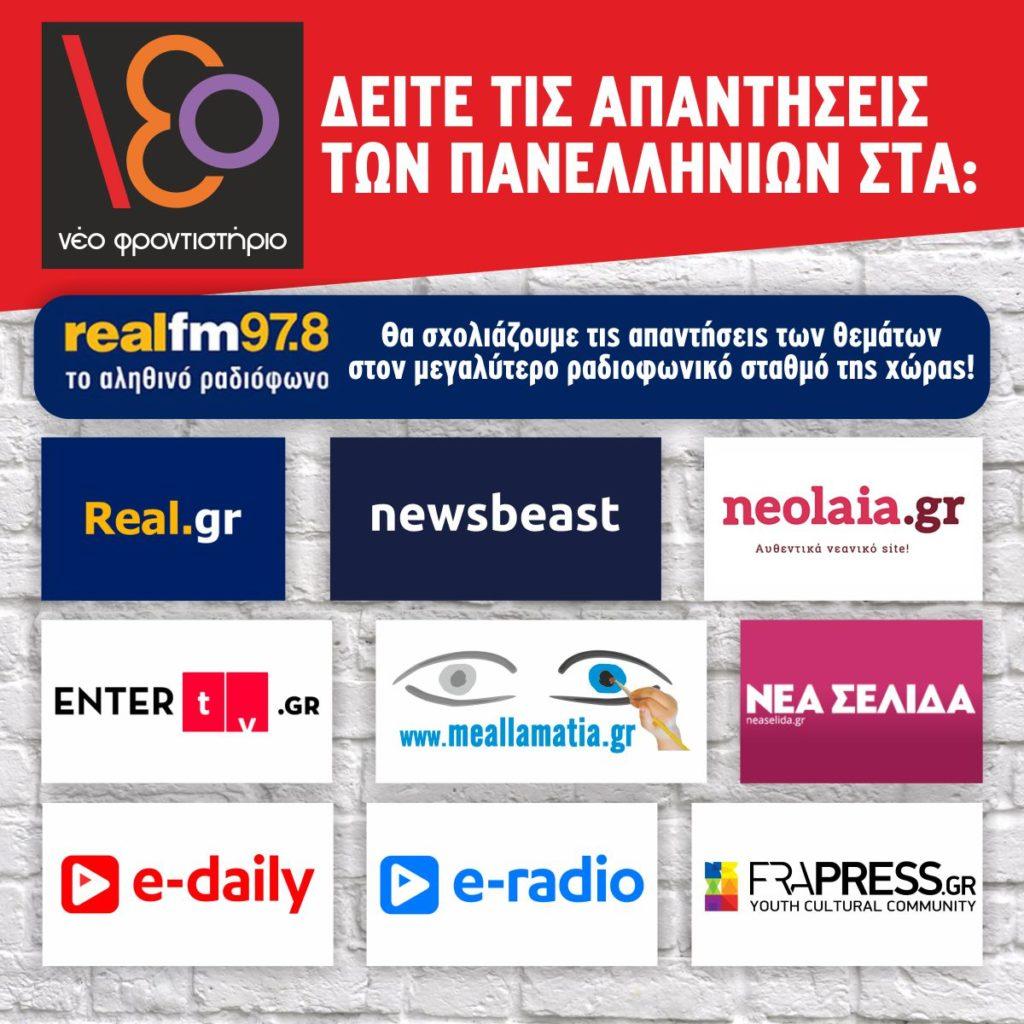 Μπάνερ με λογόυπα των sites που θα βγάζουν τα θέματα των Πανελληνίων