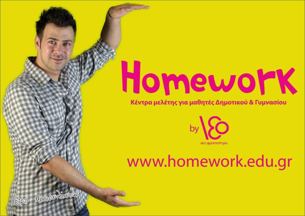 Ο Πέτρος Μπουσουλόπουλος διαφημίζει το homework φροντιστήριο για παιδιά του δημοτικού