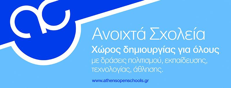 Λογότυπο Ανοιχτά Σχολεία του Δήμου Αθηναίων