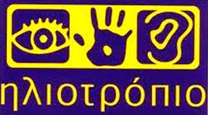 Λογότυπο ηλιοτρόπιο