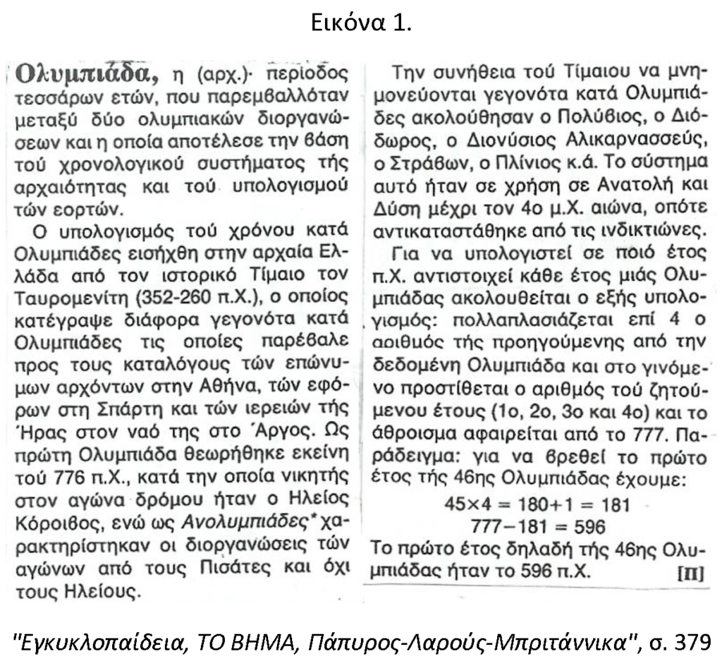 φωτογραφία από εγκυκλοπαίδεια που εξηγεί τι είναι η ολυμπιάδα