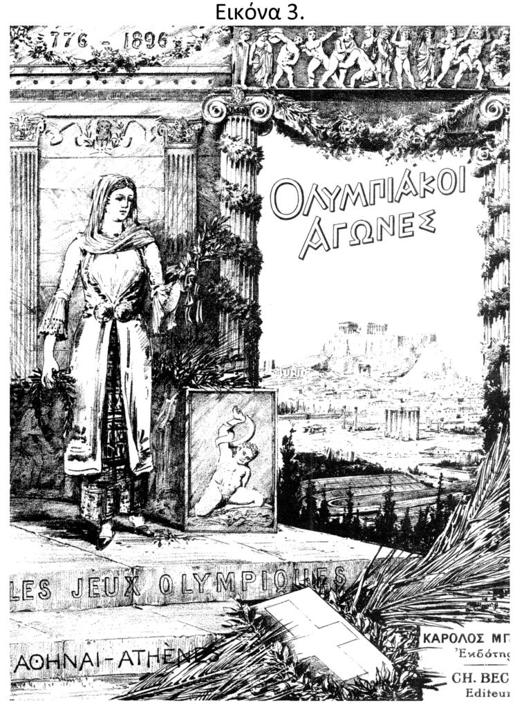 Εικόνα των ολυμπιακών αγώνων- ανατύπωση του λευκώματος του Charles Beck, Les Jeux Olympiques
