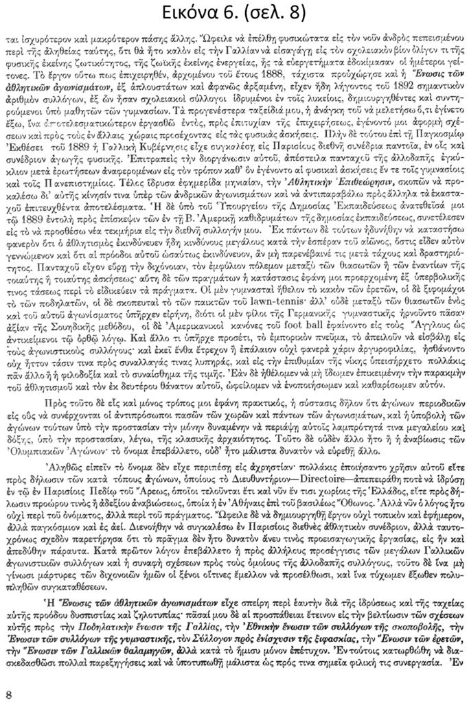 """Απόσπασμα από την """"Εγκυκλοπαίδεια, ΤΟ ΒΗΜΑ, Πάπυρος - Λαρούς - Μπριτάννικα"""", λήμμα Κουμπερτέν)"""