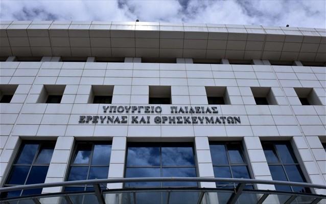 Υπουργείο Παιδείας κτίριο