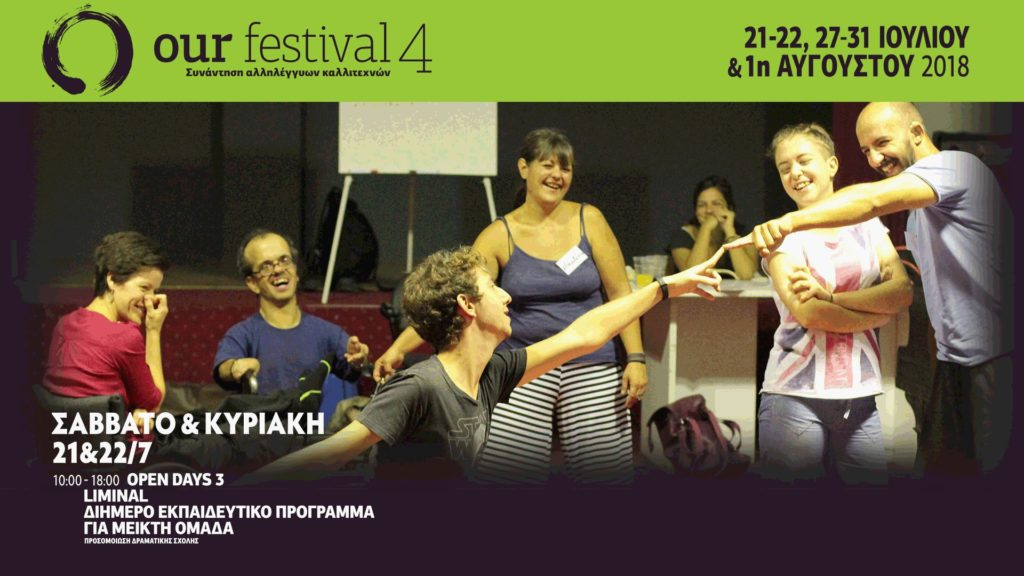 Αφίσα our Festival