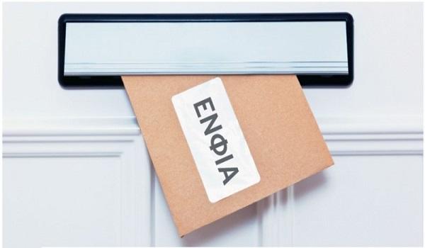Φάκελος που γράφει ΕΝΦΙΑ σε πόρτα