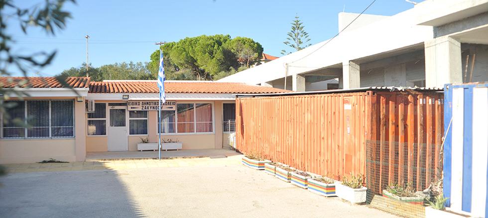 Ειδικό Σχολείο Ζακύνθου