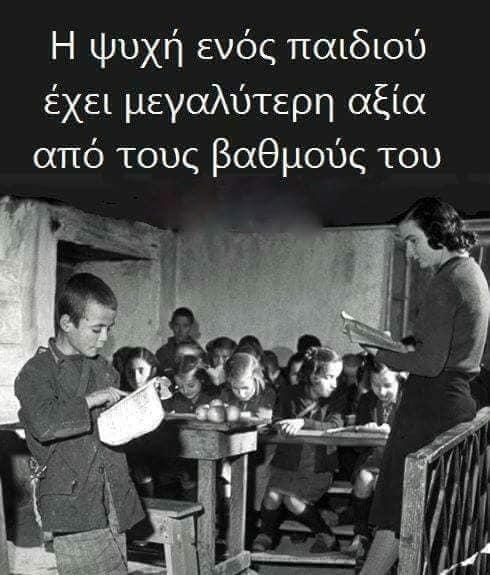 Δασκάλα σε σχολείο με μαθητές (φωτογραφία παλιάς δεκαετίας)