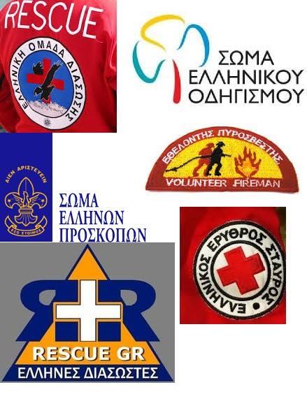 λογότυπα από ομάδες έκτακτης ανάγκης