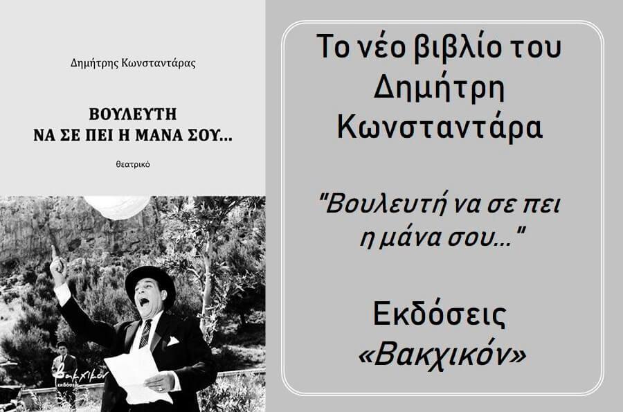 """το εξώφυλλο του βιβλίου που απεικονίζει το Λάμπρο Κωνσταντάρα στην ταινία """"Υπάρχει και φιλότιμο"""""""