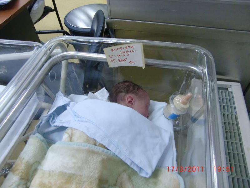 η Αλεξία όταν γεννήθηκε