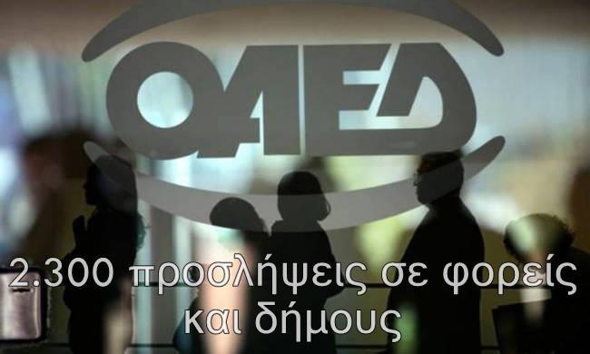 Λογότυπο του ΟΑΕΔ