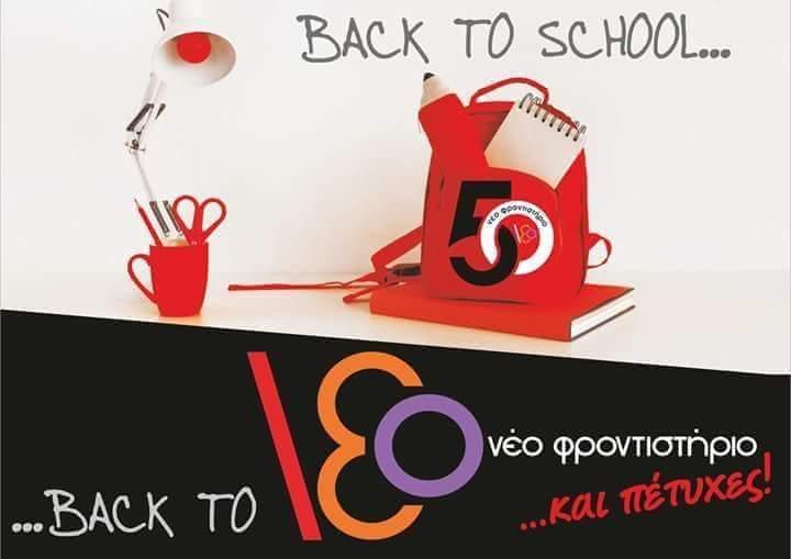 Αφίσα φροντιστηρίου νέο επιστροφή στο σχολείο