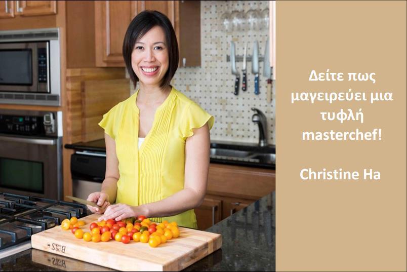 Η Christine Ha στην κουσζίνα της