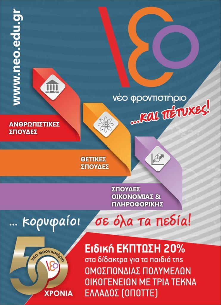 Αφίσα προσφοράς για ΟΠΟΤΤΕ