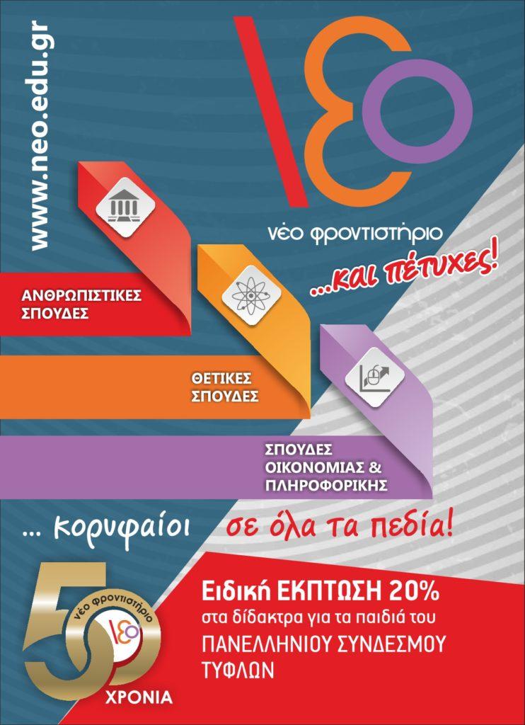 Αφίσα προσφοράς για Πανελλήνιο Σύνδεσμο Τυφλών