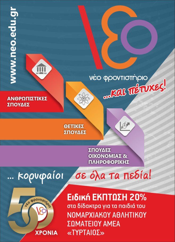 Αφίσα προσφοράς για Νομαρχιακό Σωματείο ΑμεΑ Τυρταίος
