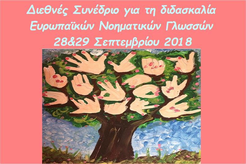 το σήμα της αφίσας ένα δέντρο που τα κλαριά του είναι χέρια που κάνουν νοηματική
