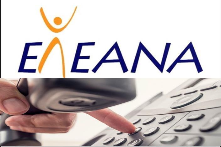 Τηλέφωνο και λογότυπο της Ελεάνας