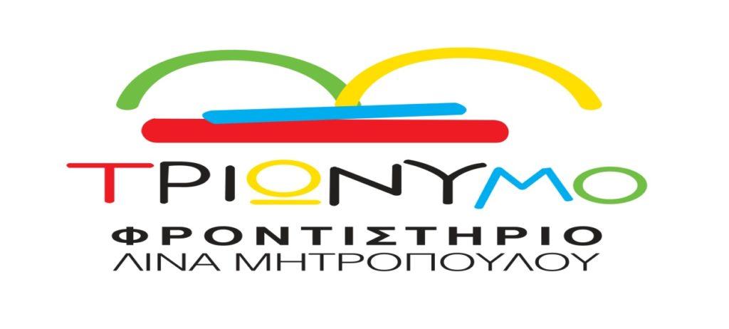λογότυπο τριώνυμο