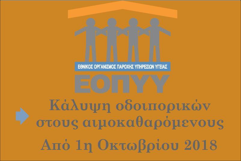 λογότυπο ΕΟΠΥΥ και τίτλος άρθρου