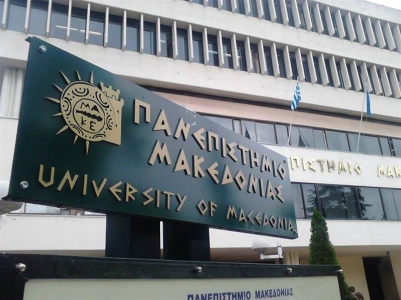 η πρόσοψη του πανεπιστημίου Μακεδονίας