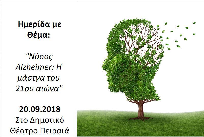 Σχήμα ανθρώπινου κεφαλιού με τη μορφή δέντρου που χάνει σιγά σιγά τα φύλλα του