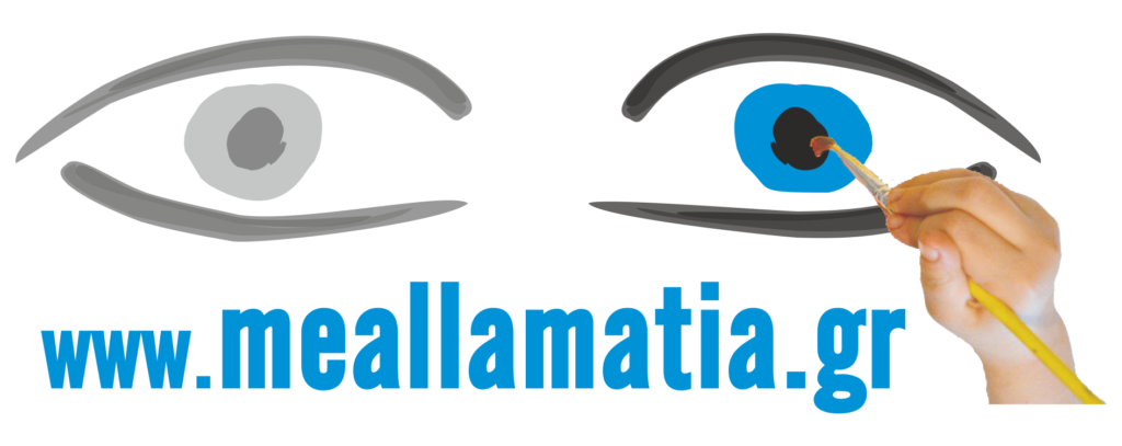 λογότυπο με άλλα μάτια