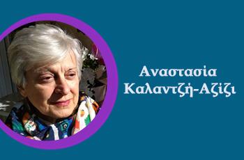 Αρθρογράφοι: Αναστασία Καλαντζή-Αζίζι