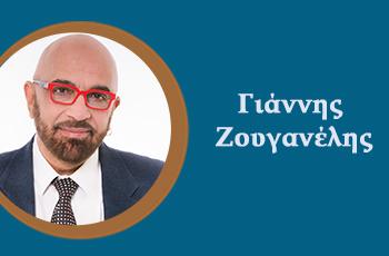 Αρθρογράφοι: Γιάννης Ζουγανέλης