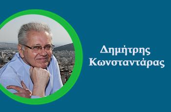 Αρθρογράφοι: Δημήτρης Κωνσταντάρας