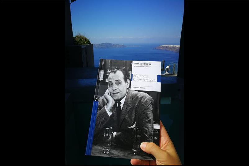 το βιβλίο της καθημερινής του Λάμπρου Κωνσταντάρα με θέα τη Θάλασσα