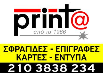 Διαφήμιση: Printa