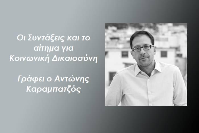 Ο Αντώνης Καραμπατζός