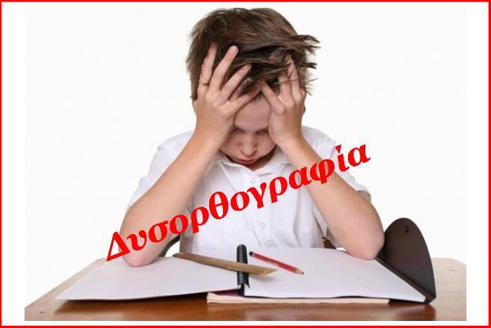 Παιδί που διαβάζει και πιάνει το κεφάλι του
