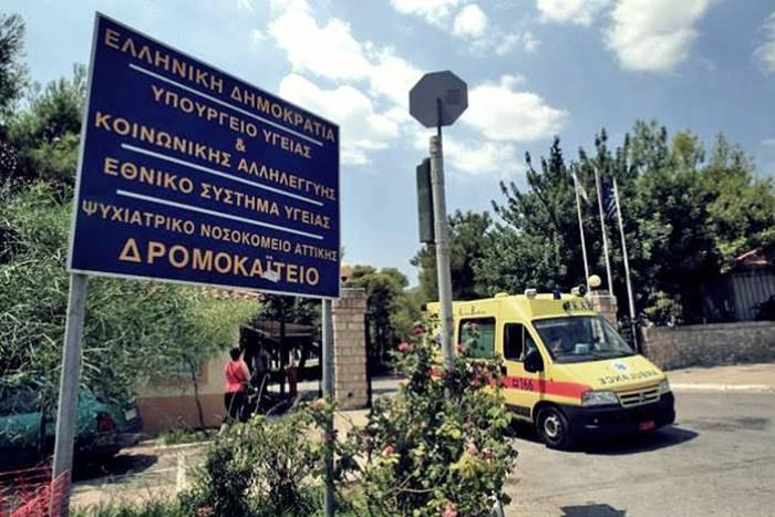εξωτερικό νοσοκομείου Δρομοκαϊτειο