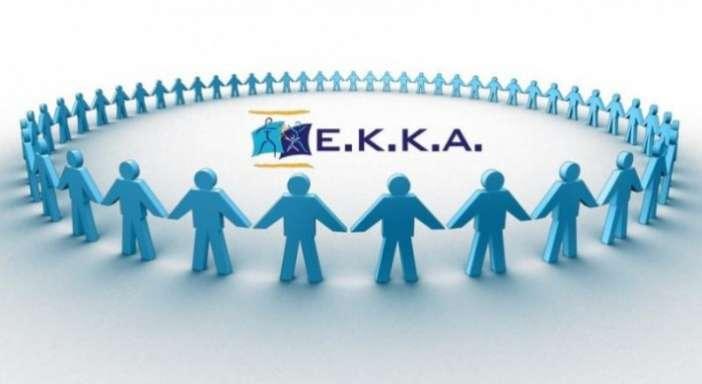 ΕΚΚΑ Λογότυπο