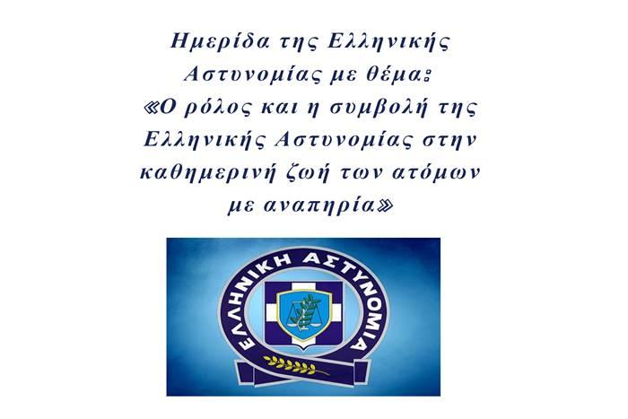 Το σήμα της Ελληνικής Αστυνομίας και ο τίτλος του Άρθρου