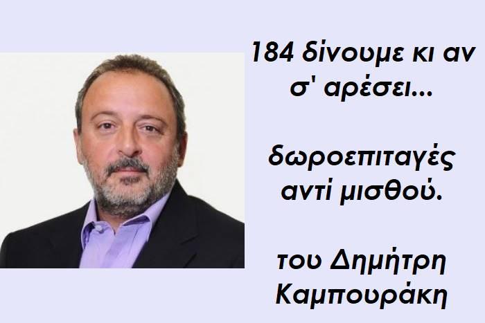 Ο Δημήτρης Καμπουράκης