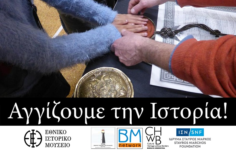Χέρια τυφλής γυναίκας που αγγίζουν ιστορικά εκθέματα