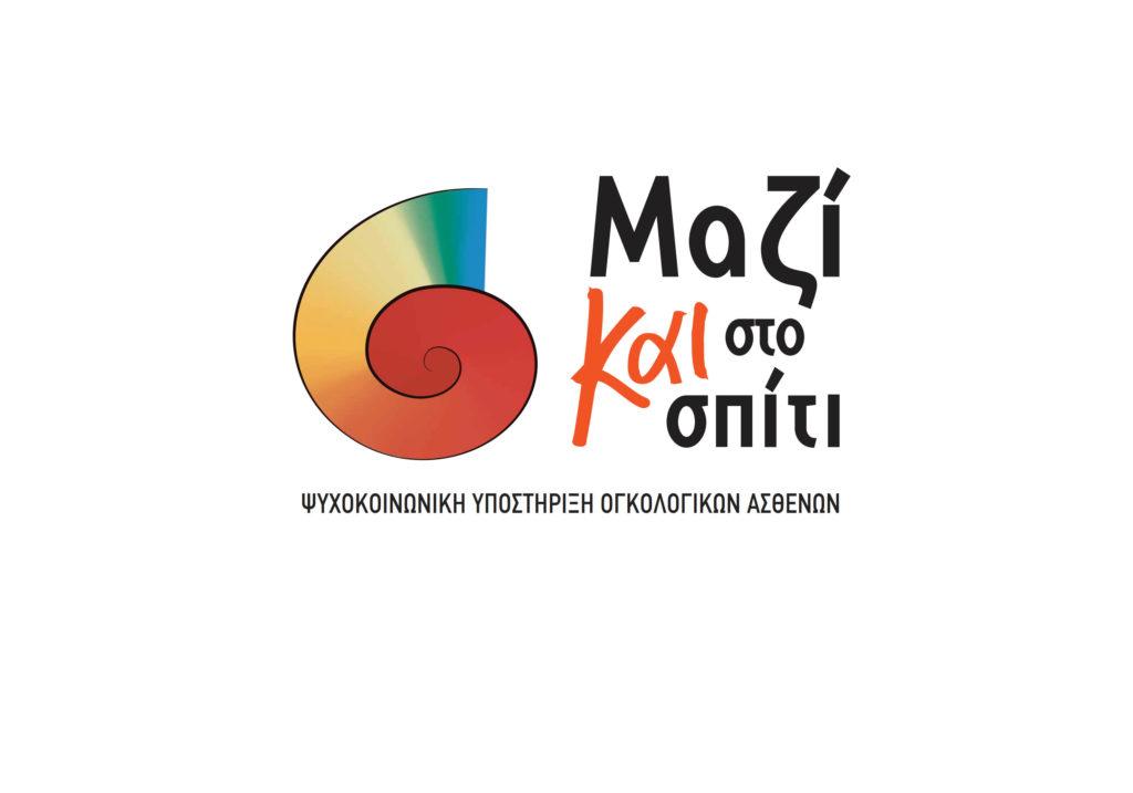 λογότυπο Μαζί και στο Σπίτι