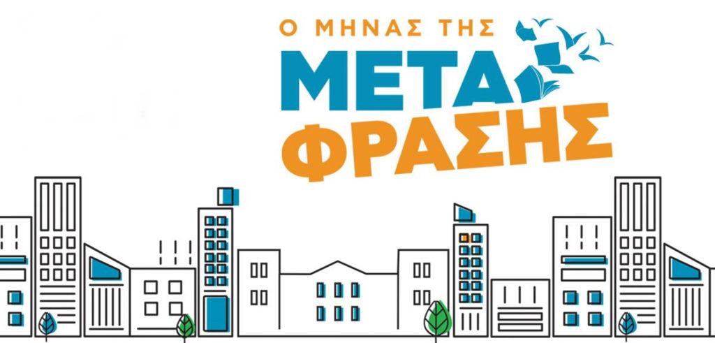 σκίτσο με κτίρια της Αθήνας