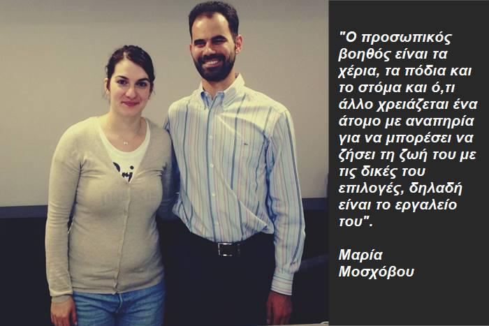 Η Μαρία Μοσχόβου και ο Βαγγέλης Αυγουλάς