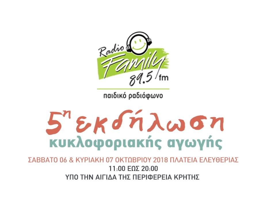 λογότυπο radio family και τίτλος εκδήλωσης