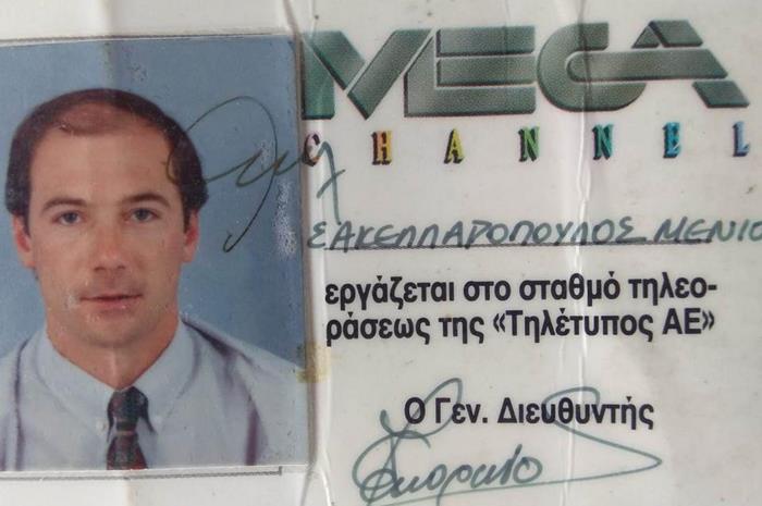 Φωτογραφία του Μένιου Σακελλαρόπουλου ως εργαζόμενος στο mega
